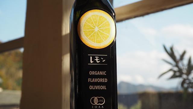 瀬戸内産有機レモンオリーブオイル