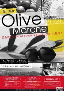 香川県産 Olive Marche 2020