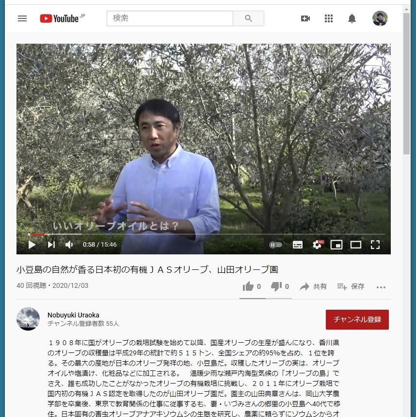「小豆島の自然が香る日本初の有機JASオリーブ山田オリーブ園」