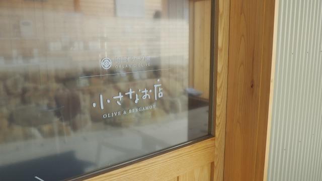 山田オリーブ園 小さなお店 小豆島