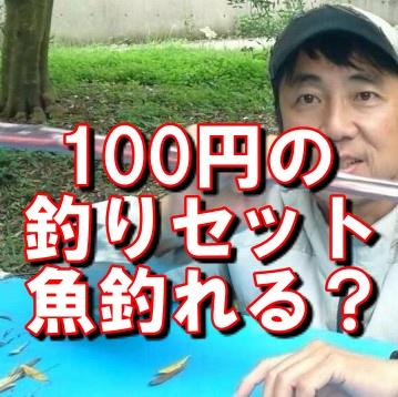 100均の釣りセット