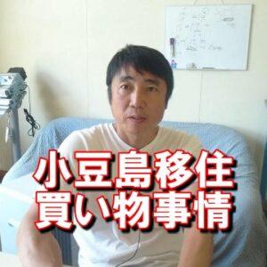 東京から小豆島に移住して12年目/暮らして分かった島の買い物事情/リアル脱サラ島暮らし