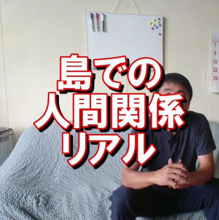 小豆島の人間関係