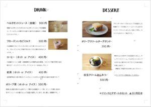 山田オリーブ園小さなお店の9月メニュー表