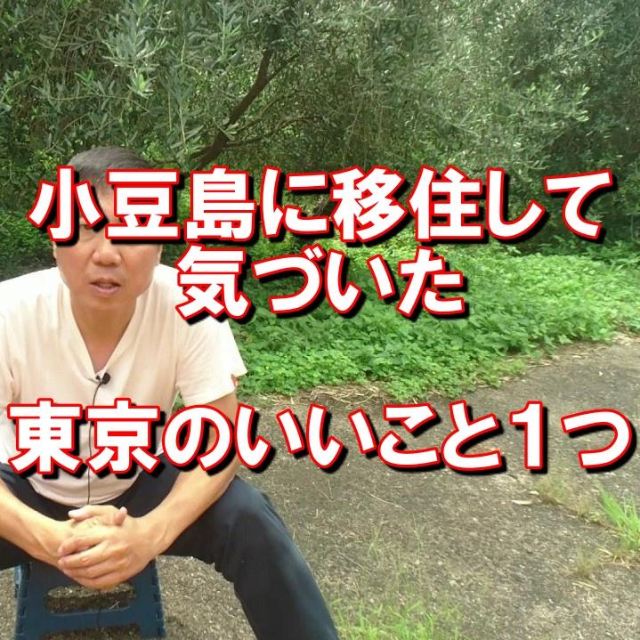 小豆島暮らし