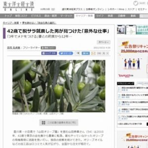 42歳で脱サラ就農した男が見つけた「意外な仕事」(東洋経済オンライン記事)