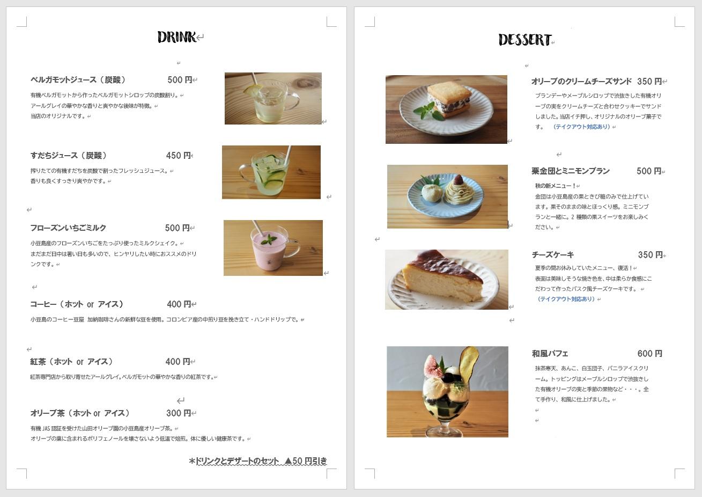 山田オリーブ園 小さなお店 10月のメニュー